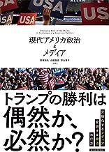 表紙: 現代アメリカ政治とメディア | 前嶋 和弘