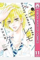 ハニーレモンソーダ 11 (りぼんマスコットコミックスDIGITAL) Kindle版