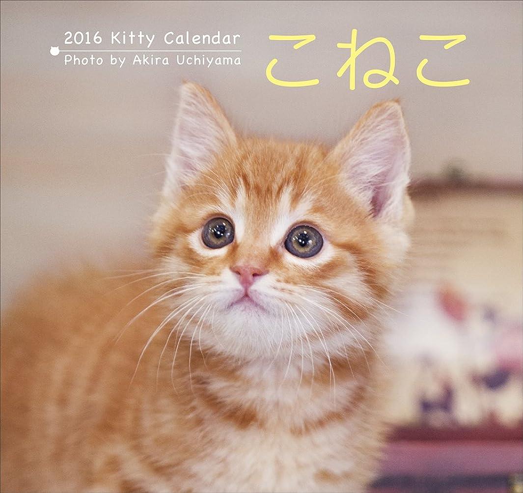 計算砂利またはカレンダー2016 こねこ ([カレンダー])