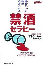 禁酒セラピー [セラピーシリーズ] (LONGSELLER MOOK FOR PLEASURE R)