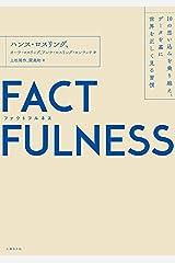 FACTFULNESS(ファクトフルネス)10の思い込みを乗り越え、データを基に世界を正しく見る習慣 Kindle版