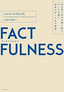 FACTFULNESS(ファクトフルネス)10の思い込みを乗り越え、データを基に世界を正しく見る習慣...