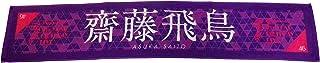 乃木坂46 個別マフラータオル 7th YEAR BIRTHDAY 齋藤飛鳥