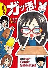 表紙: コミック ガッ活!   八谷 美幸