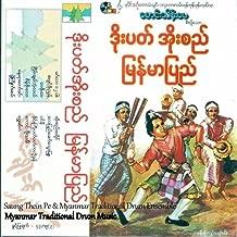 Myanmar Traditional Drum Music