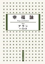 表紙: 幸福論 (角川ソフィア文庫) | 石川 湧