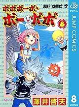 表紙: ボボボーボ・ボーボボ 8 (ジャンプコミックスDIGITAL) | 澤井啓夫