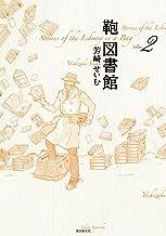 表紙: 鞄図書館2 | 芳崎 せいむ