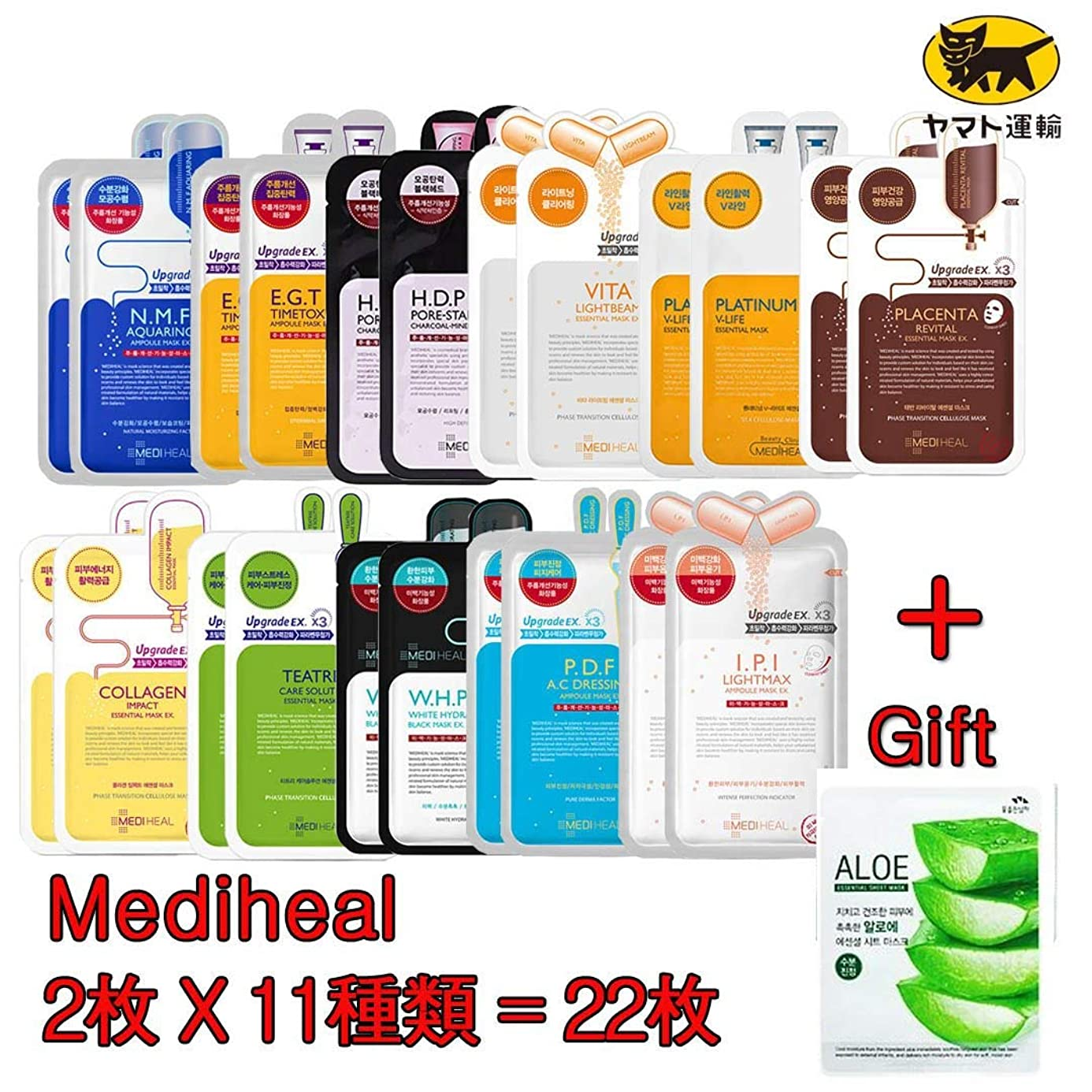 トマトバラ色マイナーメディヒール(Mediheal) 11種類 X 各2枚ずつ = 全22枚