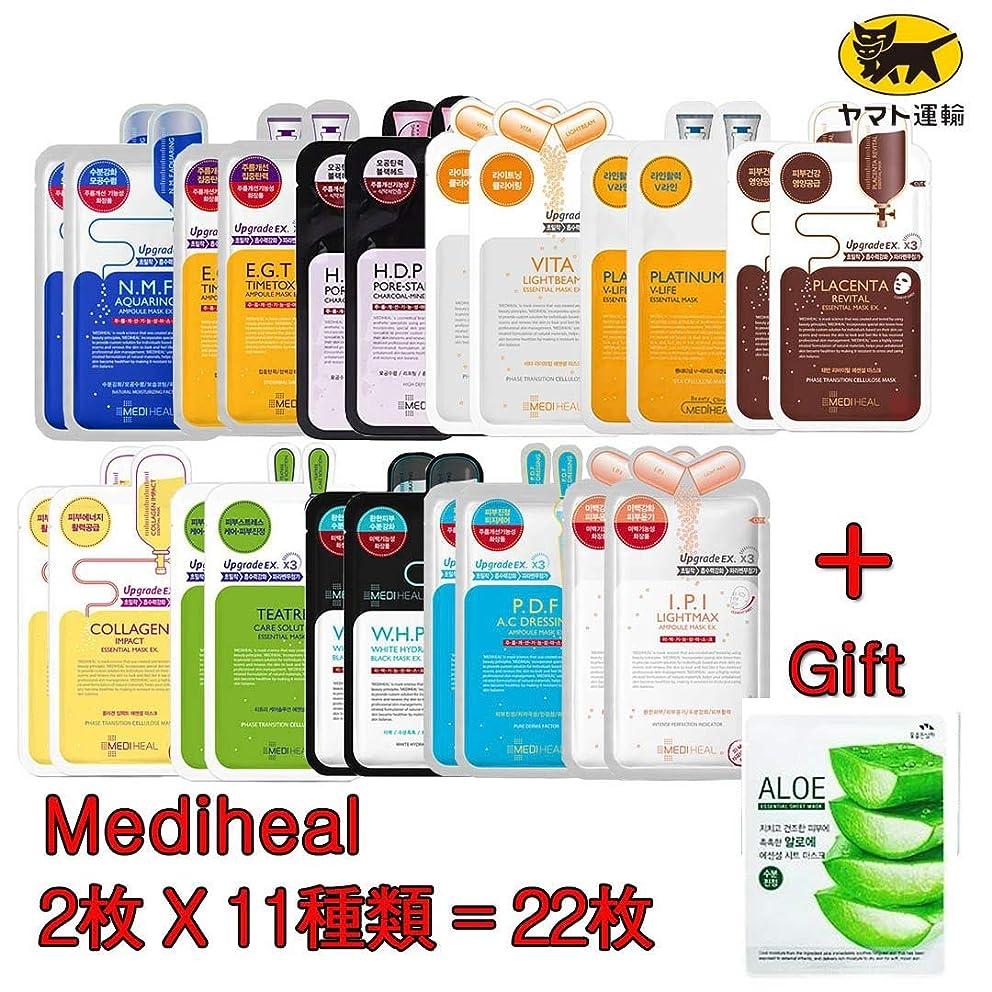 いま性差別削減メディヒール(Mediheal) 11種類 X 各2枚ずつ = 全22枚