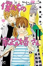 表紙: 僕んちの家政婦さん【電子特別版】 2 (プリンセス・コミックス プチプリ) | 小島美帆子