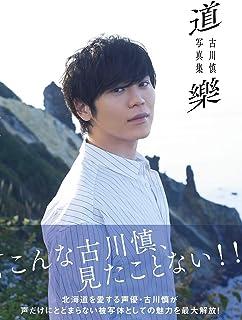 古川慎写真集「道樂」 (TOKYO NEWS MOOK)