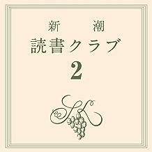新潮読書クラブ 第二回 川端康成『眠れる美女』