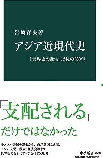 アジア近現代史 「世界史の誕生」以後の800年 (中公新書)