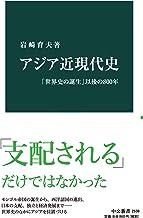 表紙: アジア近現代史 「世界史の誕生」以後の800年 (中公新書)   岩崎育夫