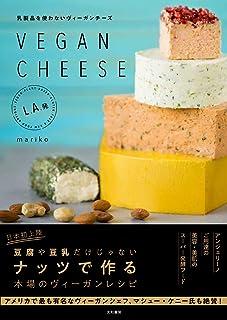 乳製品を使わないヴィーガンチーズ VEGAN CHEESE