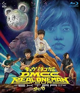 DMCC REAL ONEMAN TOUR -EXTRA!!!- 2016 [Blu-ray]