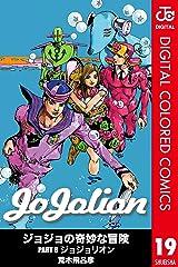 ジョジョの奇妙な冒険 第8部 カラー版 19 (ジャンプコミックスDIGITAL) Kindle版