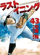 表紙: ラストイニング(43) (ビッグコミックス) | 神尾龍