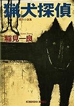 表紙: 猟犬探偵 (光文社文庫) | 稲見 一良