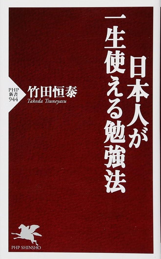 電話に出るバッグライラック日本人が一生使える勉強法 (PHP新書)