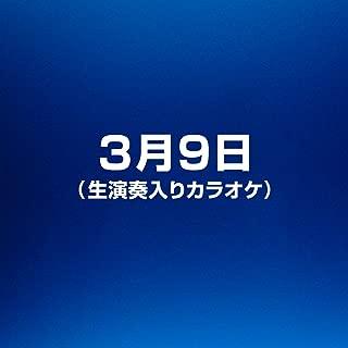 3月9日 (生演奏入りカラオケ)
