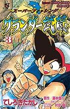 表紙: グランダー武蔵(3) (てんとう虫コミックス) | てしろぎたかし