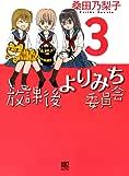 放課後よりみち委員会 (3) (バーズコミックス デラックス)