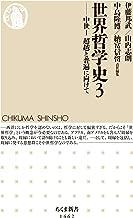 表紙: 世界哲学史3 ──中世I 超越と普遍に向けて (ちくま新書)   山内志朗