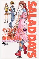 SALAD DAYS(4) (少年サンデーコミックス) Kindle版