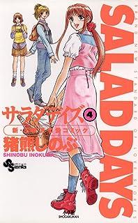 SALAD DAYS(4) (少年サンデーコミックス)