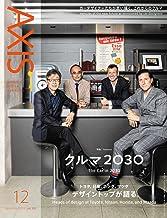 AXIS(アクシス) 2019年12月号 (クルマ2030)