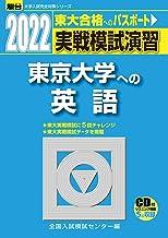 2022-東京大学への英語[CD付] (大学入試完全対策シリーズ)