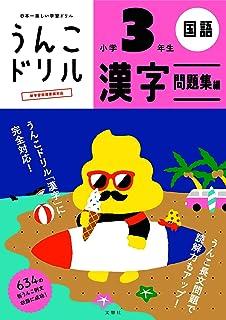 うんこドリル 漢字問題集編 小学3年生 (うんこドリルシリーズ)