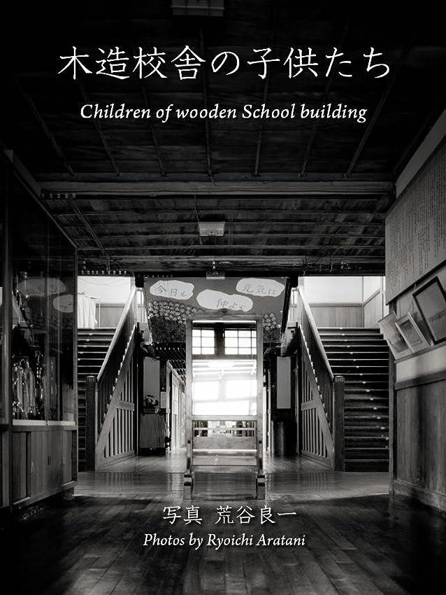 民間扇動する吐く木造校舎の子供たち