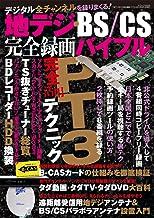 表紙: 地デジ・BS/CS完全録画バイブル (三才ムック vol.540) | ラジオライフ編集部