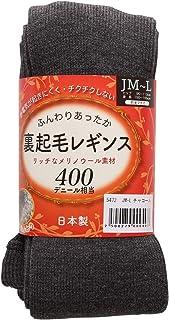 裏起毛 メリノウール レギンス 厚手 400デニール JM-L ゆったり 大きいサイズ ふんわり あったか 日本製