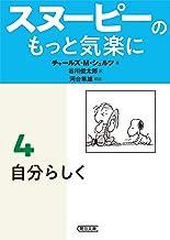 表紙: スヌーピーのもっと気楽に(4) 自分らしく (朝日文庫) | チャールズ・M・シュルツ