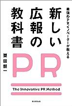 表紙: 最強のPRイノベーターが教える 新しい広報の教科書 | 栗田朋一