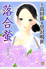 落合螢~出世花 其之二~ (A.L.C. DX) Kindle版