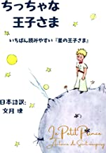 the little prince: The most readable The litle prince (Japanese Edition)
