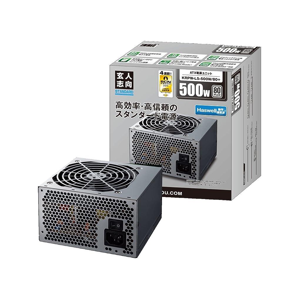 追い出すチャンバー米国玄人志向 STANDARDシリーズ 80 PLUS 500W ATX電源 KRPW-L5-500W/80+