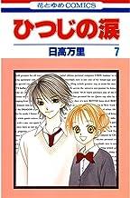 表紙: ひつじの涙 7 (花とゆめコミックス)   日高万里