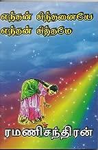 எந்தன் சிந்தனையே எந்தன் சித்தமே (Tamil Edition)