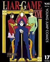 表紙: LIAR GAME 17 (ヤングジャンプコミックスDIGITAL) | 甲斐谷忍