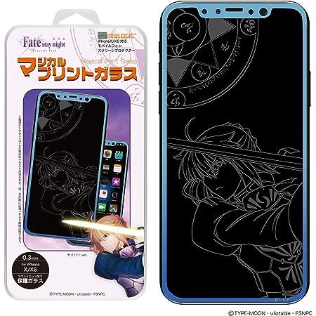 【劇場版「Fate/stay night [Heaven's Feel]」】 NEWLOGIC iPhone C-Glass 0.3mm マジカルプリントガラス 強化ガラス 液晶保護フィルム 液晶保護 ガラスフィルム (iPhoneX/XS, セイバー)