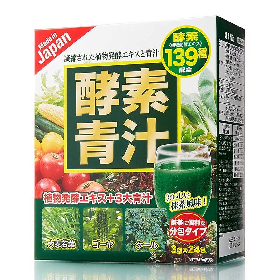 寄生虫無心偽酵素青汁 青汁 139種の酵素 ダイエット 国産 大葉若葉 置き換えダイエット 抹茶風味 送料無料
