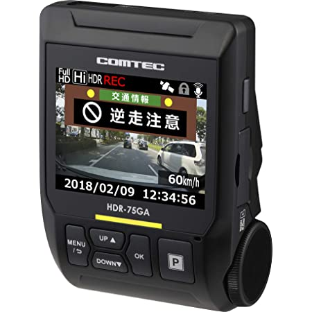 コムテック ドライブレコーダー HDR-75GA 200万画素 Full HD ノイズ対策済 夜間画像補正 LED信号対応 専用microSD(16GB)付 3年保証 Gセンサー GPS 駐車監視/逆走監視機能搭載 交通事故傷害保険サービス付き COMTEC