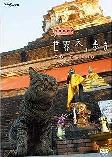 岩合光昭の世界ネコ歩き タイ・チェンマイ DVD【NHKスクエア限定商品】