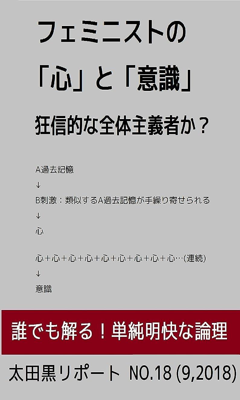 うんざり不可能な代数フェミニストの「心」と「意識」: 狂信的な全体主義者か? 太田黒リポート
